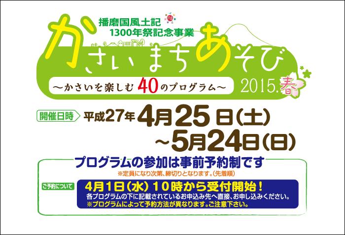 2015machi